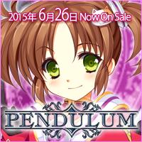 2015年03月27日発売『PENDULUM』 応援中!